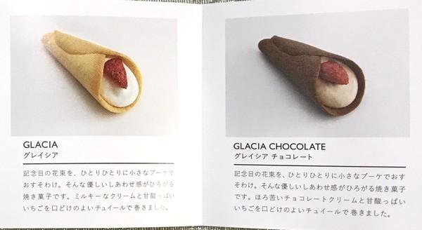 苺のお菓子屋さんオードリーのグレイシア商品説明書