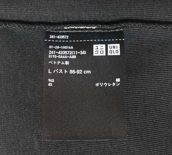 ユニクロのレディース綿肌着ストレッチコットンクルーネックT(長袖)