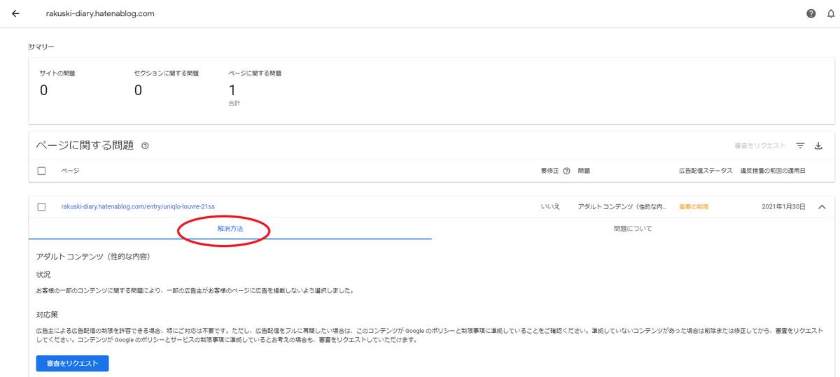 Googleアドセンスポリシーセンターの違反通知