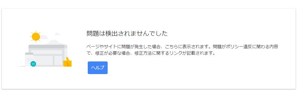 Googleアドセンスポリシーに問題は検出されませんでした