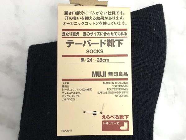 無印良品の足なり直角 足のサイズに合わせてくれる テーパード靴下(紳士・えらべる)