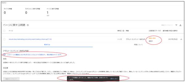 Googleアドセンスポリシーセンターの審査リクエスト後の画面