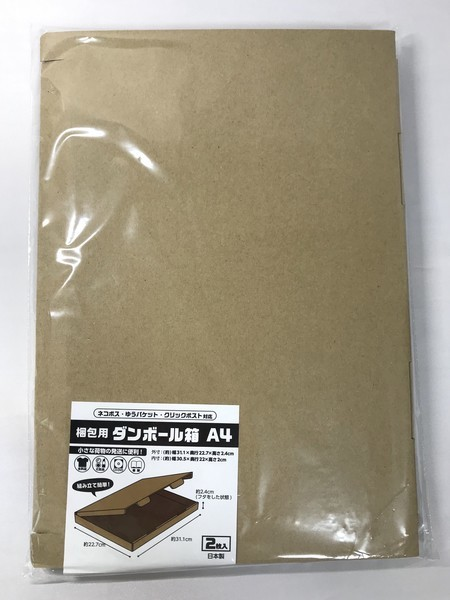 100均キャンドゥのネコポス・ゆうパケット用ダンボール箱(A4)