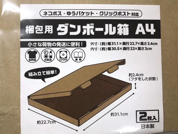 100円ショップキャンドゥのネコポス用段ボール箱A4