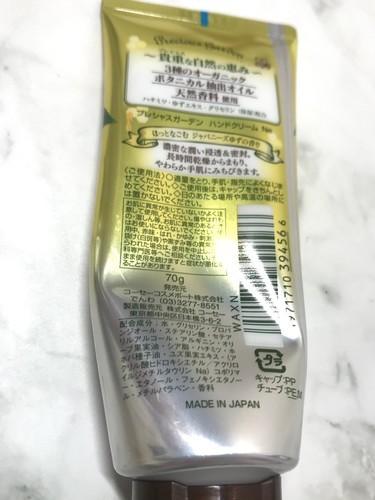 ハンドクリームプレシャスガーデンのジャパニーズゆずの配合成分パッケージ