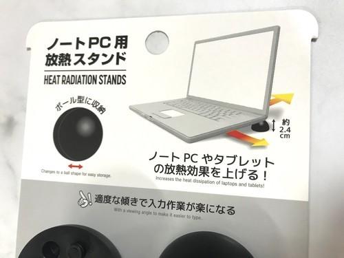 100均ダイソーとセリアで買えるノートパソコン用放熱スタンドのパッケージ