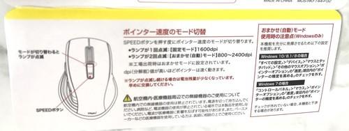 ナカバヤシ Digio2 F_line MUS-RKF144W パッケージ裏の説明書