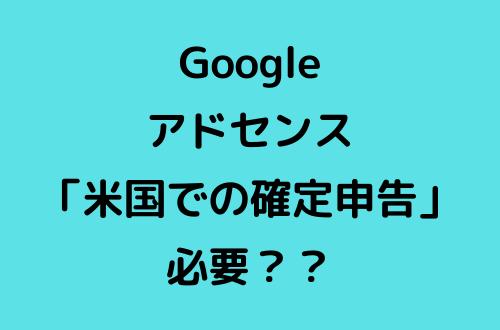 Googleアドセンス米国での確定申告は必要?