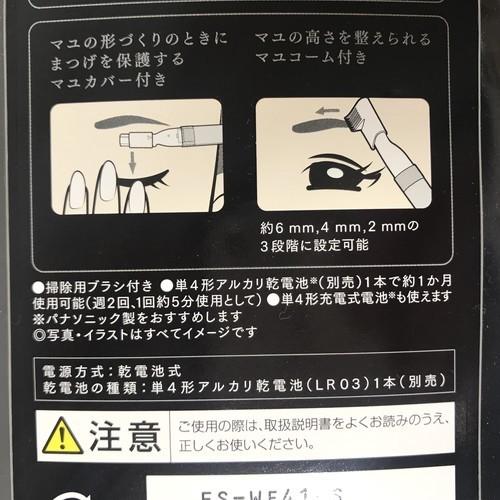 Panasonic フェリエ フェイス用 ES-WF41-Sの使い方