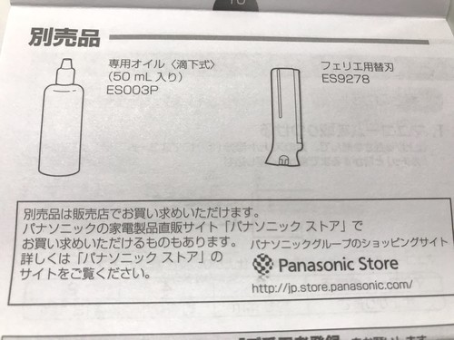 Panasonic フェリエ フェイス用 ES-WF41替刃の型番