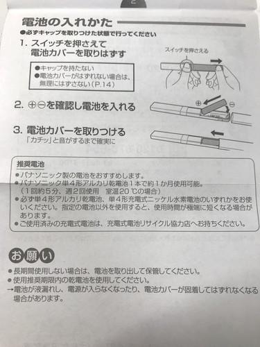 Panasonic フェリエ フェイス用 ES-WF41-Sの電池使い方