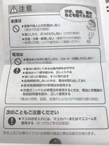 Panasonic フェリエ フェイス用 ES-WF41-Sの注意