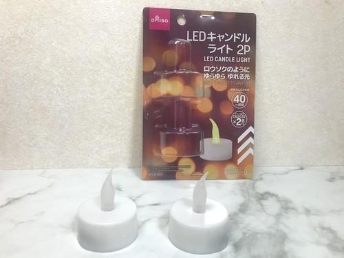 ダイソーのLEDキャンドル2個入り(電池付き)