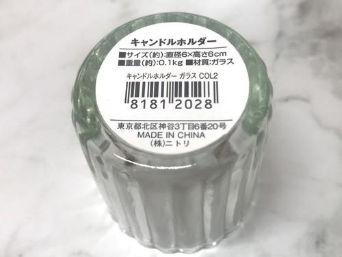ニトリのガラス製キャンドルホルダー商品情報