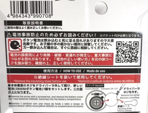 100均ダイソーのLEDキャンドルの電池交換方法
