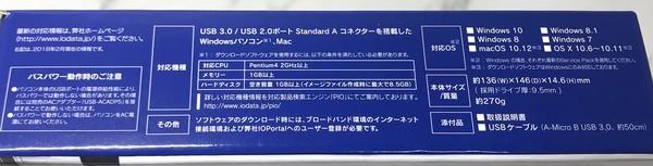 アイ・オー・データ機器 DVDドライブDVRP-UT8LW パッケージ画像