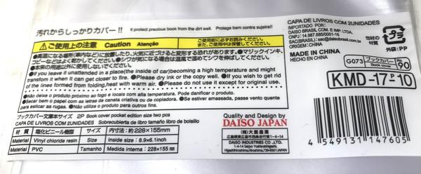 100円ショップダイソーの文庫本サイズ透明ブックカバー