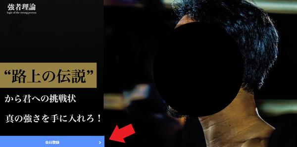 朝倉未来オンラインサロンアプリ強者理論の無料会員登録方法