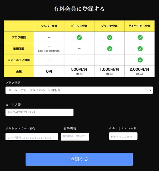 朝倉未来オンラインサロンアプリ強者理論の有料会員登録方法