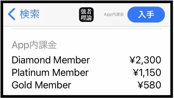朝倉未来オンラインサロンアプリ強者理論の月額料金