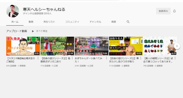 YouTubeサムネイル画像に無断転載された春日井寒天たけし選手の似顔絵