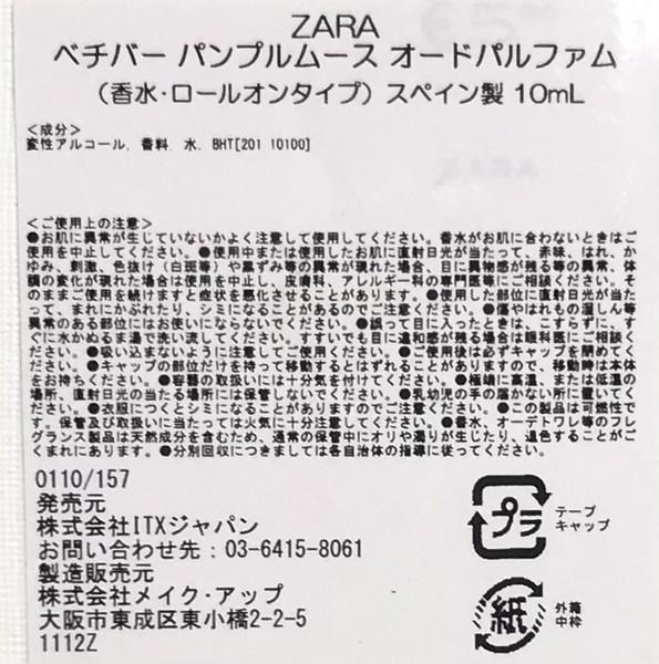 ザラとジョーマローンのコラボ香水ベチバーパンプルムースの成分表示