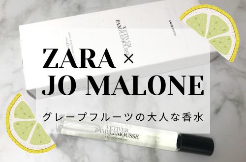 ZARAとジョーマローンのコラボ香水 VETIVER PAMPLEMOUSSE レビュー