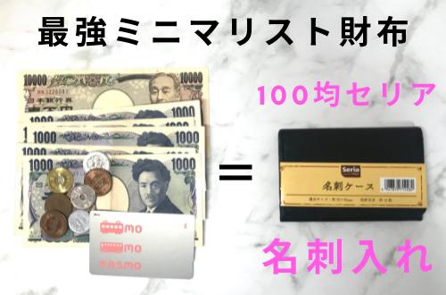 最強ミニマリスト財布は現金がたくさん入る100均セリアの名刺入れ