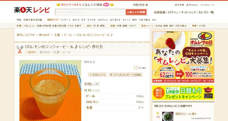 CCレモンのジンジャービール♪楽天レシピ