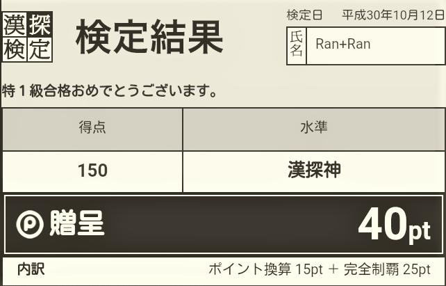 f:id:Ranran:20181101152745p:plain