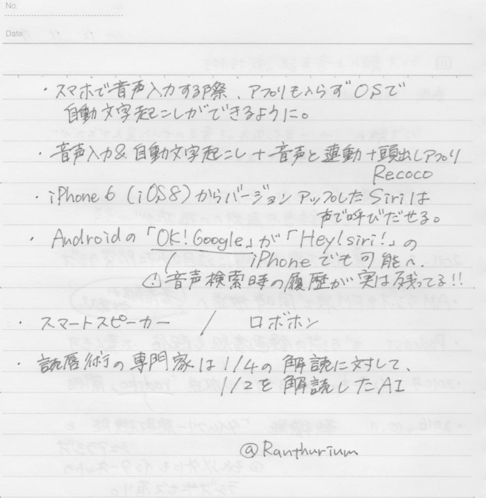 f:id:Ranthurium:20180129082129j:plain