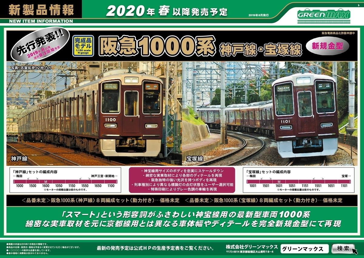 f:id:Rapid_Express_KobeSannomiya:20190927181056j:plain