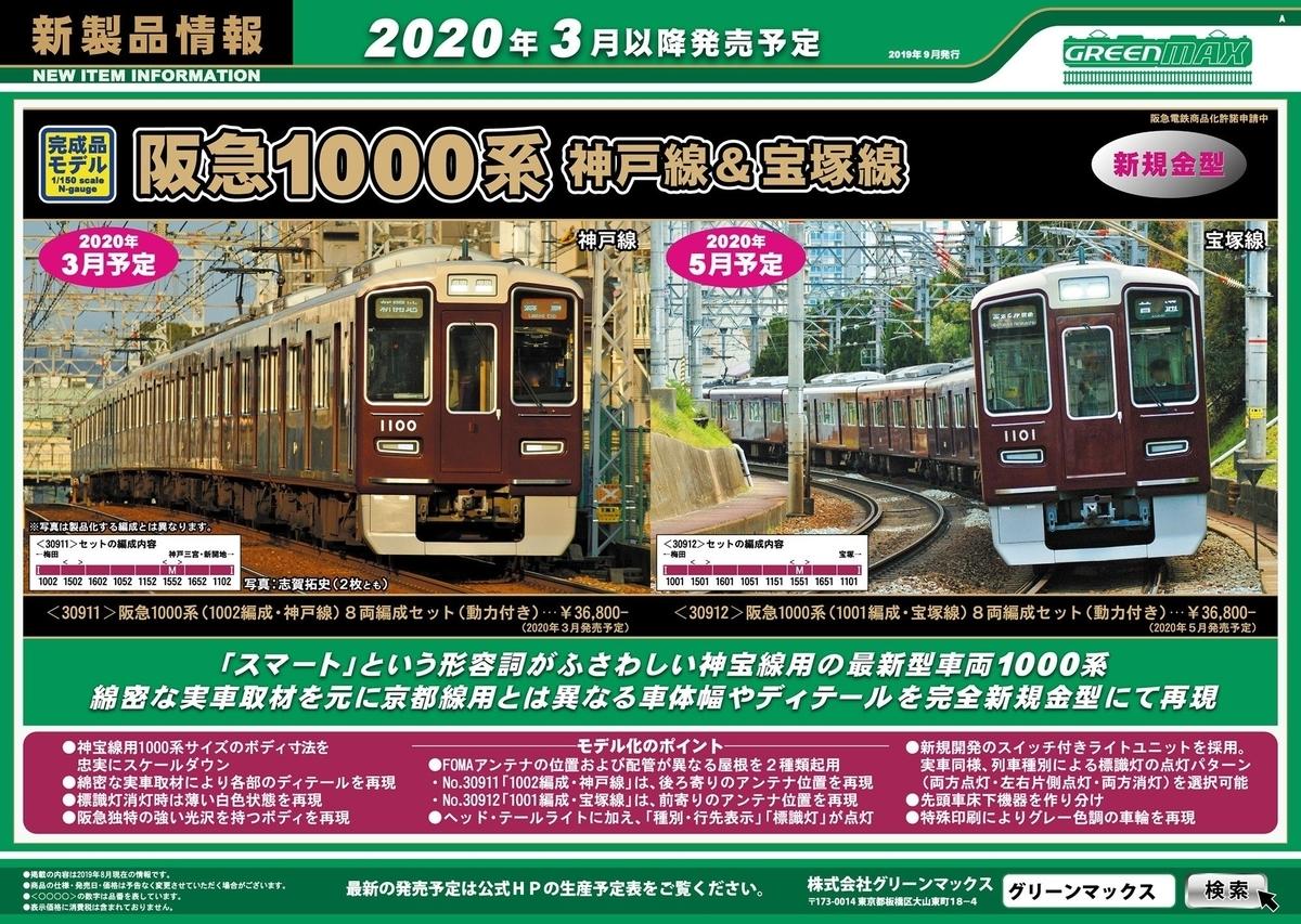 f:id:Rapid_Express_KobeSannomiya:20191017194319j:plain