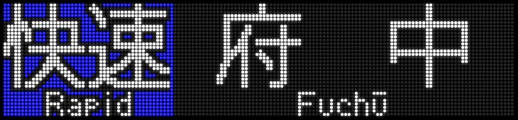 f:id:Rapid_Express_KobeSannomiya:20191023225702j:plain
