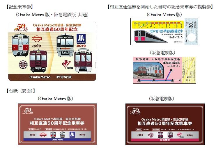 f:id:Rapid_Express_KobeSannomiya:20191025182808j:plain