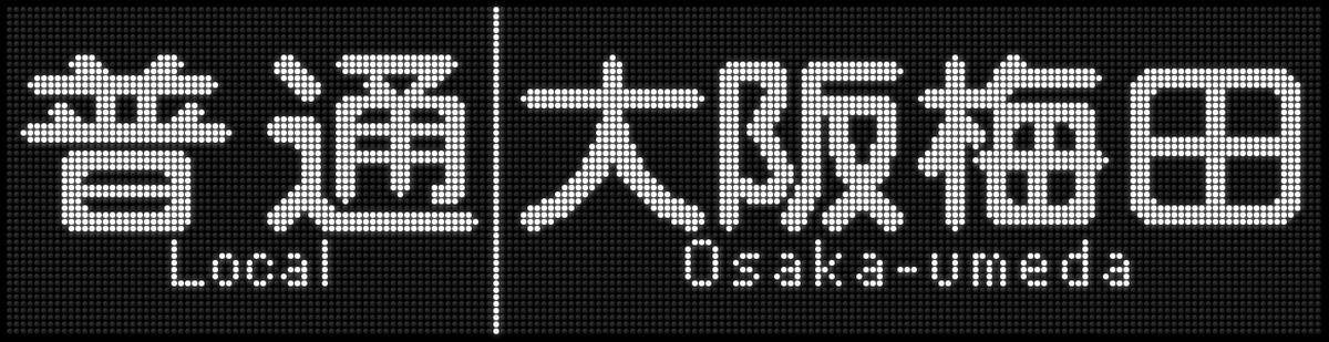 f:id:Rapid_Express_KobeSannomiya:20191026194930j:plain