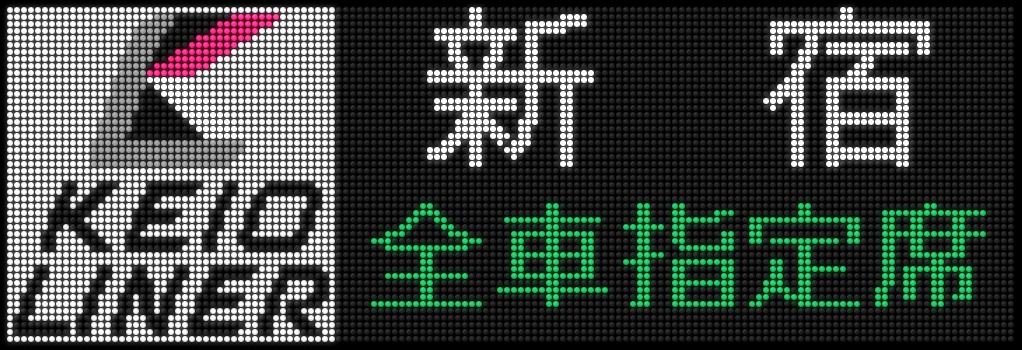 f:id:Rapid_Express_KobeSannomiya:20191027205257j:plain