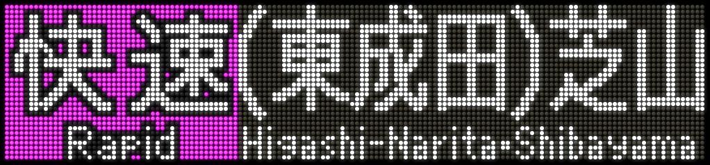 f:id:Rapid_Express_KobeSannomiya:20191031184428j:plain