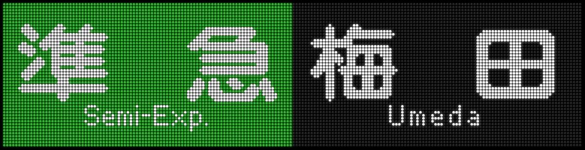 f:id:Rapid_Express_KobeSannomiya:20191109152104j:plain