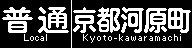 f:id:Rapid_Express_KobeSannomiya:20191123110953j:plain
