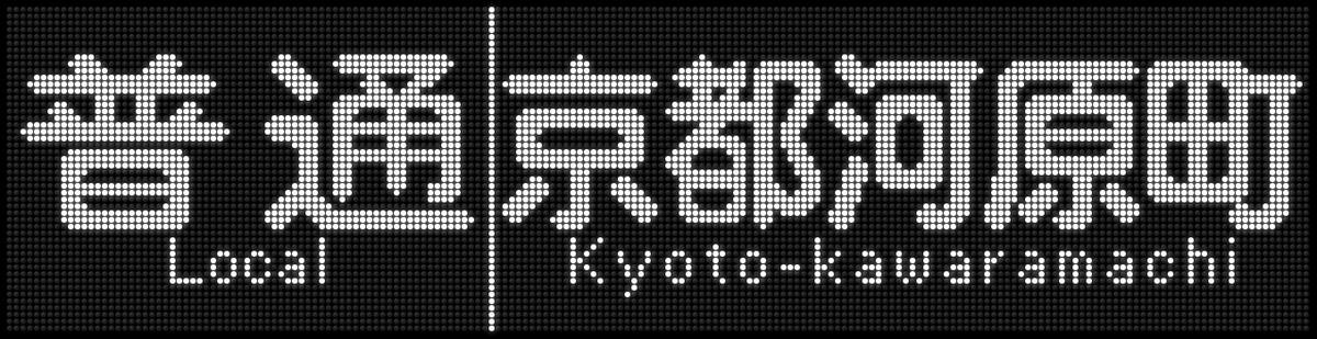 f:id:Rapid_Express_KobeSannomiya:20191123111018j:plain