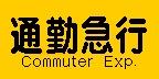 f:id:Rapid_Express_KobeSannomiya:20191211190448j:plain