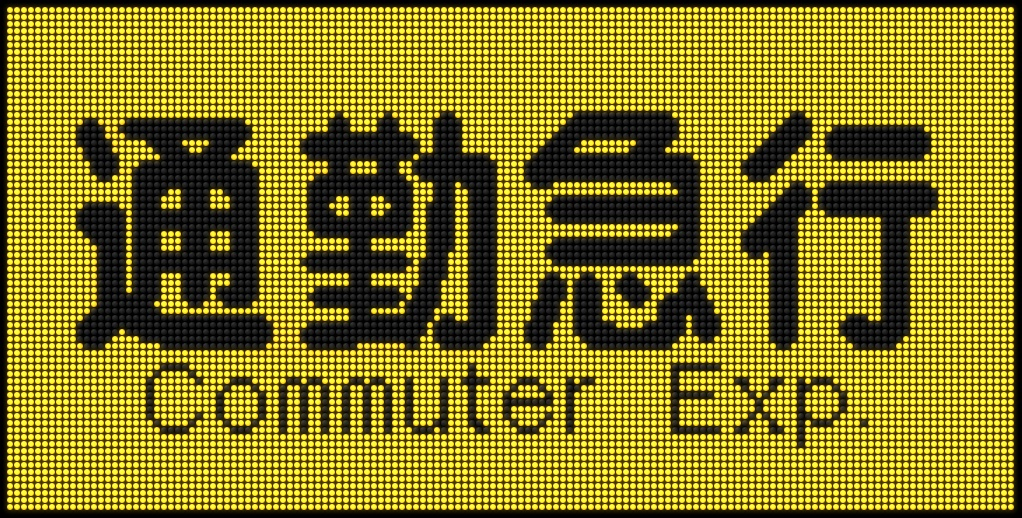 f:id:Rapid_Express_KobeSannomiya:20191211190502j:plain