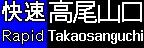 f:id:Rapid_Express_KobeSannomiya:20191212185734j:plain