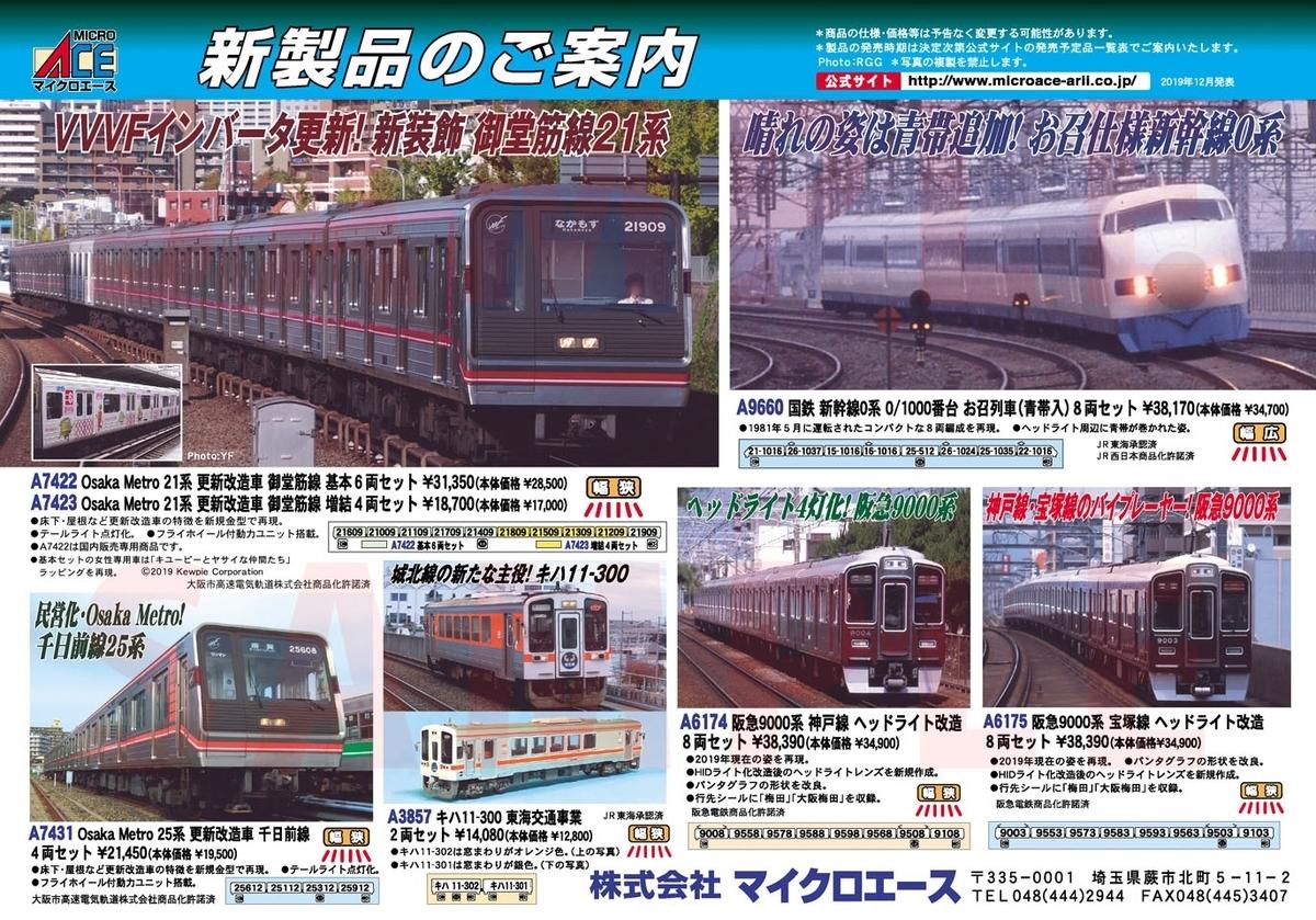 f:id:Rapid_Express_KobeSannomiya:20191213190601j:plain