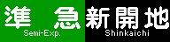 f:id:Rapid_Express_KobeSannomiya:20191227184639j:plain