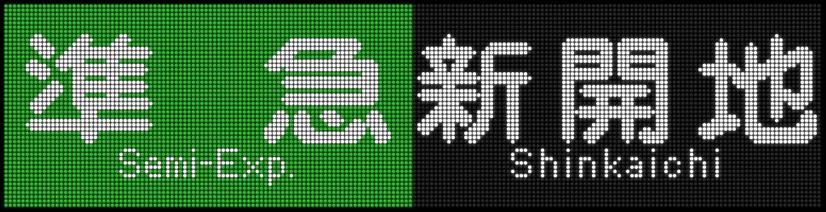 f:id:Rapid_Express_KobeSannomiya:20191227184707j:plain