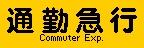 f:id:Rapid_Express_KobeSannomiya:20191228211457j:plain