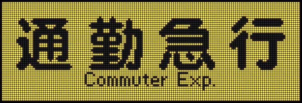 f:id:Rapid_Express_KobeSannomiya:20191228211515j:plain