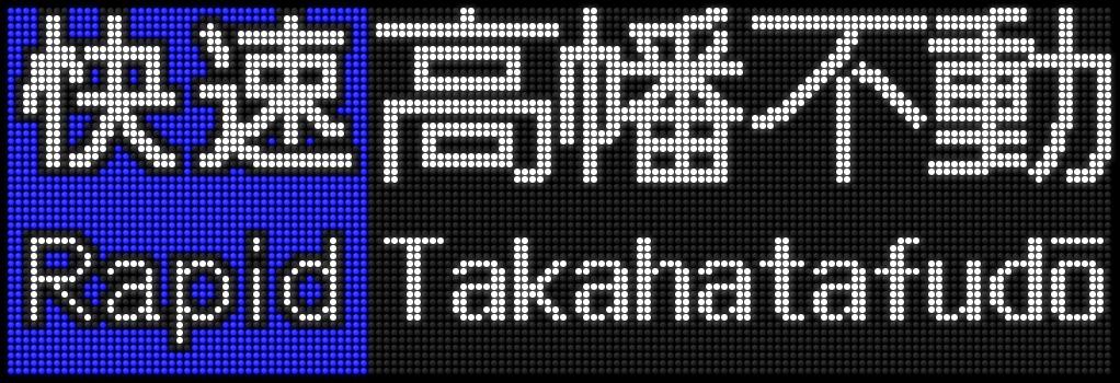 f:id:Rapid_Express_KobeSannomiya:20191229150839j:plain